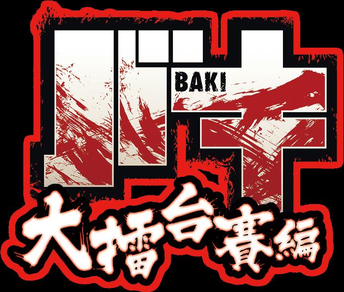 バキ BAKI 中国大擂台賽編