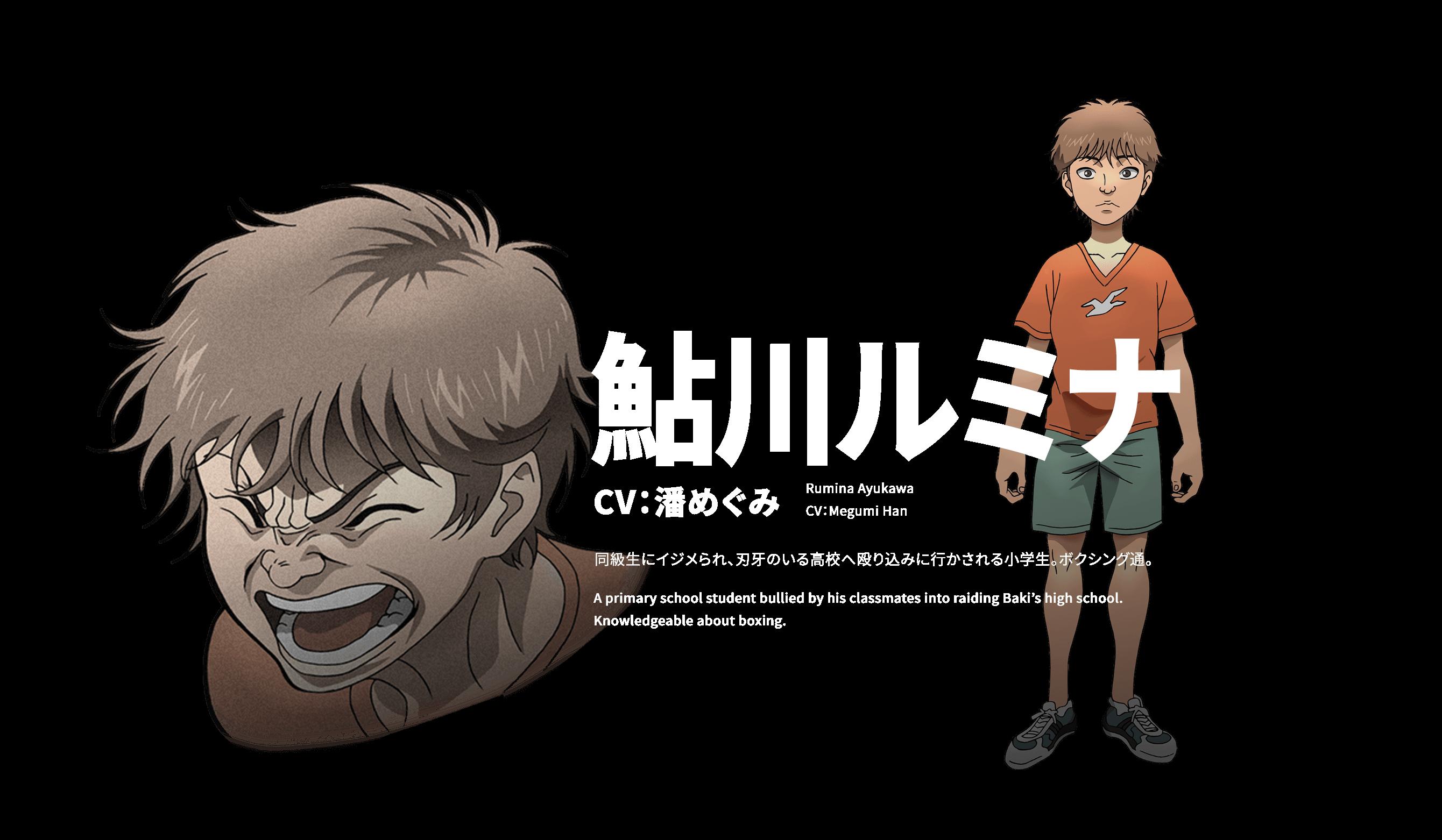 鮎川ルミナ CV 潘めぐみ