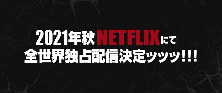 2021年秋NETFLIXにて全世界独占配信決定ッッッ!!