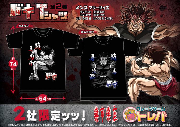 アニメ「バキ」 Tシャツ